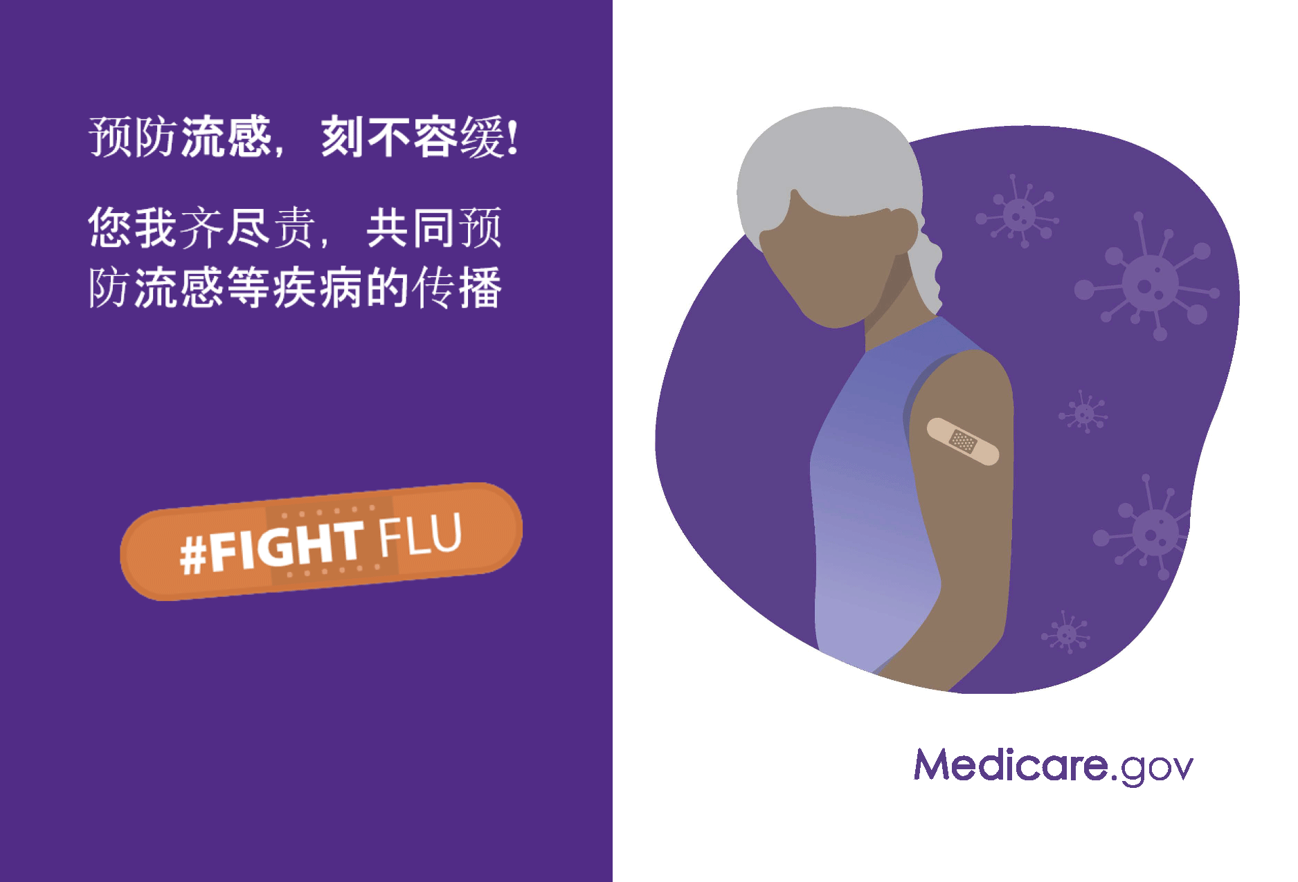 #FIGHT FLU  Medicare.gov